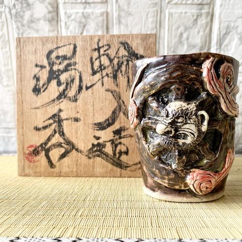 妖怪陶器 輪入道湯呑み 魑魅魍魎の匣セット