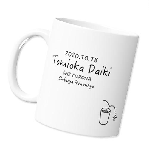 富岡大輝「oneself」マグカップ