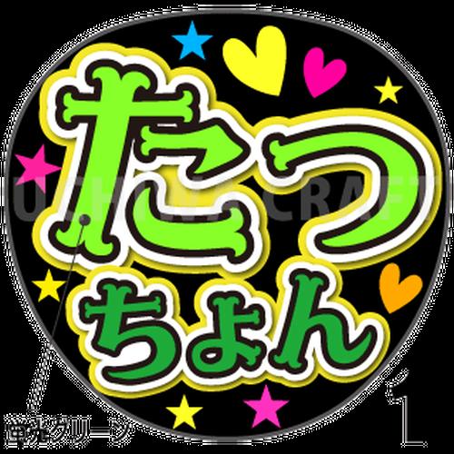【蛍光プリントシール】【関ジャニ∞/大倉忠義】『たっちょん』コンサートやライブに!手作り応援うちわでファンサをもらおう!!!
