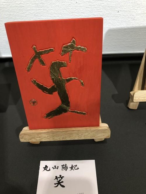"""M3 刻字 """"笑"""" by 丸山陽妃 original"""