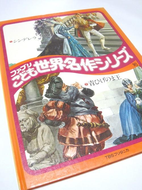 シンデレラ 青ひげのま王 ファブリこども世界名作シリーズ16