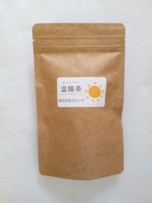 温陽茶 あたためブレンド(10パック)~漢方茶~【即日発送】