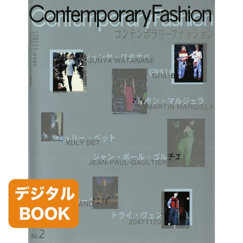 「Contemporary Fashion No.2」1995年11月発行 デジタルBOOK(PDF)版