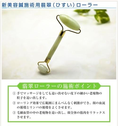 美容鍼施術用 翡翠ローラー 3本セット