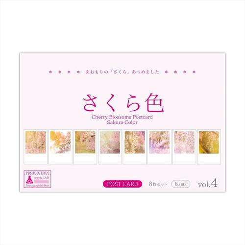 桜のポストカード8枚セット vol.4 [ さくら色 ]