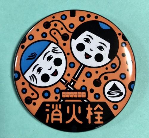 マンホール【マグネット】福岡県 朝倉市 ぱたぱた 消火栓