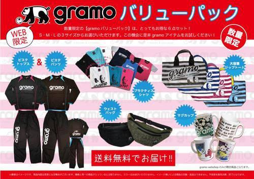 【gramo WEBSHOP限定!!】バリューパック