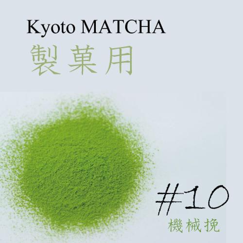 卸価格販売!製菓加工用・茶会のお抹茶に!謹製京都宇治抹茶10号(製菓加工用)100g