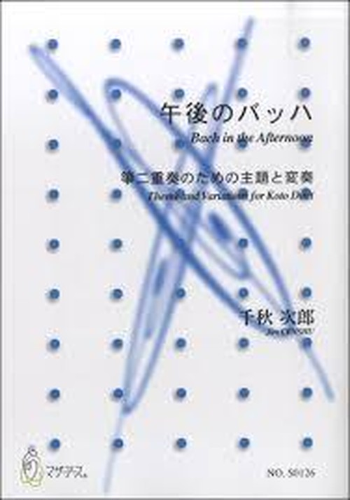 S0126 午後のバッハ(箏2/千秋次郎/楽譜)