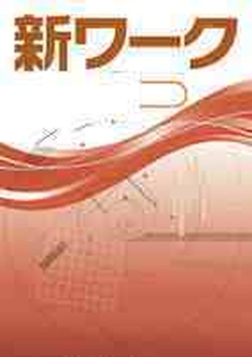 好学出版 新ワーク 地理Ⅱ 2020年度版 各教科書準拠版(選択ください) 問題集本体と別冊解答つき 新品完全セット ISBN なし