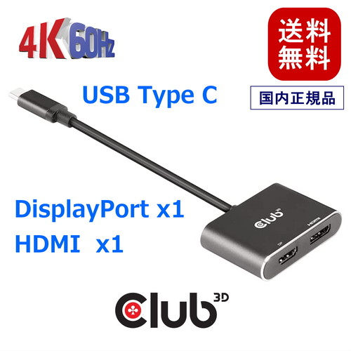 Club 3D MST ハブ USB3.2 Gen2 Type-C (DP Alt-Mode) to DisplayPort + HDMI 4K60Hz オス/メス デュアル ディスプレイ 分配ハブ (CSV-1552)