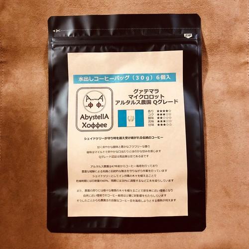 水出しコーヒーバッグ(30g)×6個入 グァテマラ マイクロロット アルタルス農園 Qグレード