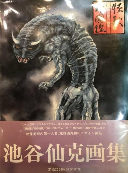 怪獣幻図鑑 池谷仙克画集