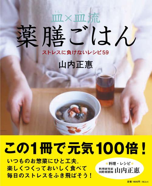 皿×皿流 薬膳ごはん〈ストレスに負けないレシピ59〉