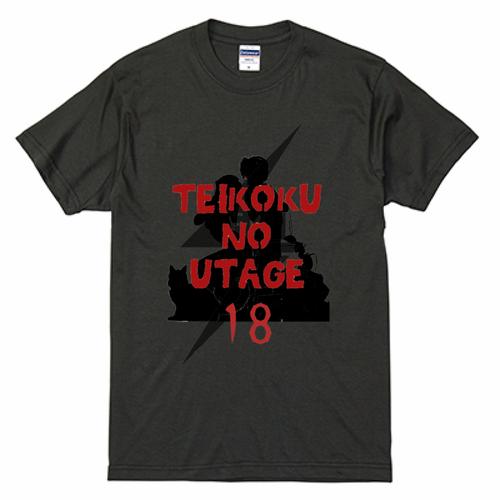 帝国の宴Tシャツ/スミS〜XXL