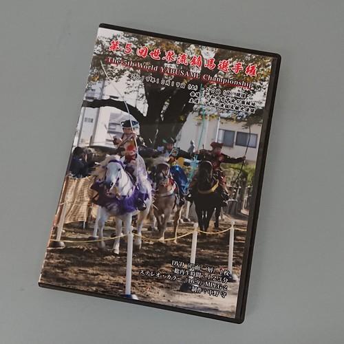 (2019年)「第5回世界流鏑馬選手権」DVD版
