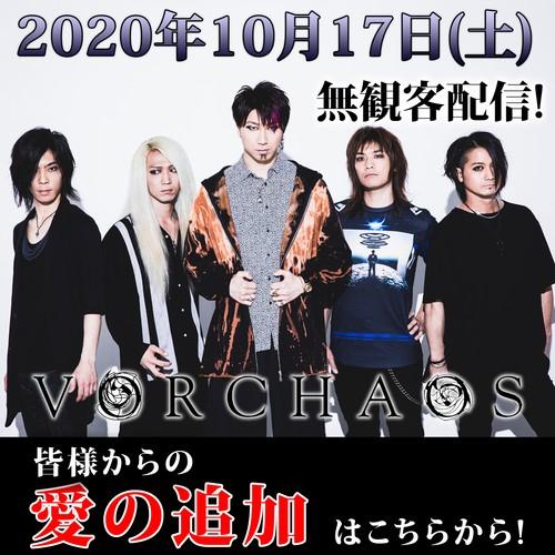 【愛の支援カード】10/17(土) Vorchaos