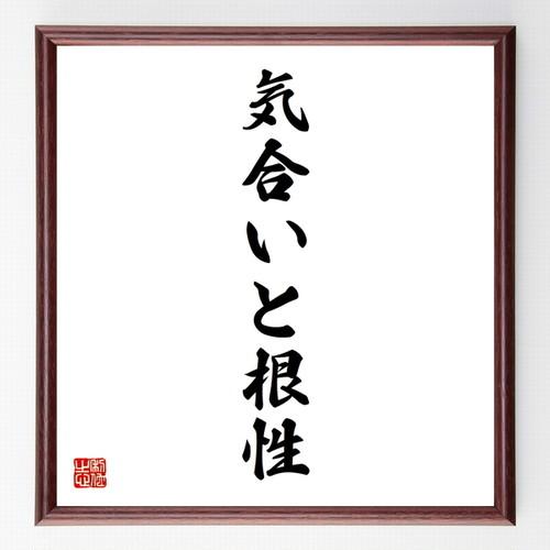 名言書道色紙『気合いと根性』額付き/受注後直筆(千言堂)Z3038