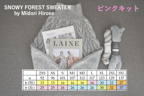 Snowy Forest Sweater/ Midori Hirose (ピンクキット)