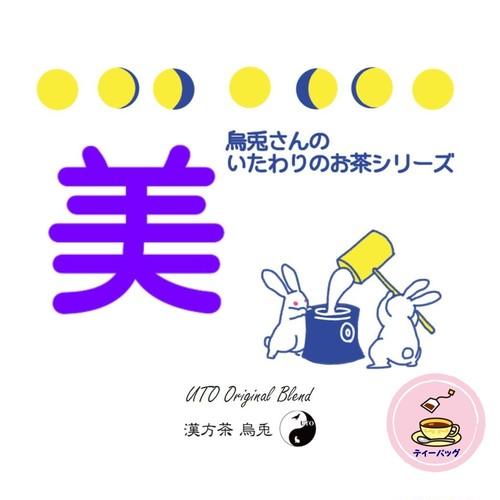 いたわりのお茶シリーズ 美(ティーバッグタイプ)