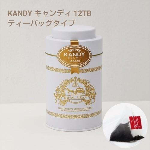 【セイロンティーの王様】KANDY(キャンディ)ティーバッグ12個入缶【100%無添加】
