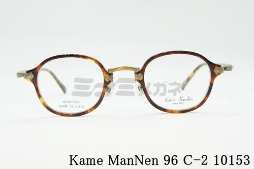 【正規取扱店】KameManNen(カメマンネン) 96 C-2 10153 クラシカルフレーム 丸眼鏡 オーバル ラウンド