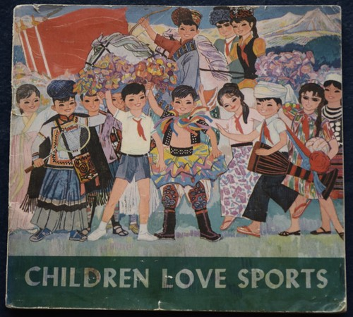 CHILDREN LOVE SPORTS (体育新苗) 1978年