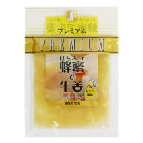 プレミアム・蜂蜜で生姜