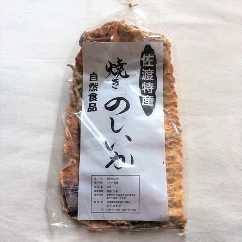 新潟県・佐渡島『焼きのしいか』
