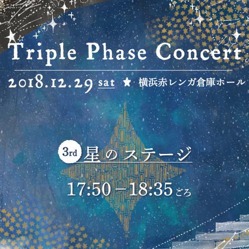 星のステージ予約(12.29 Triple Phase Concert)