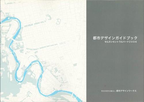 都市デザインガイドブック せんだいセントラルパーク2006