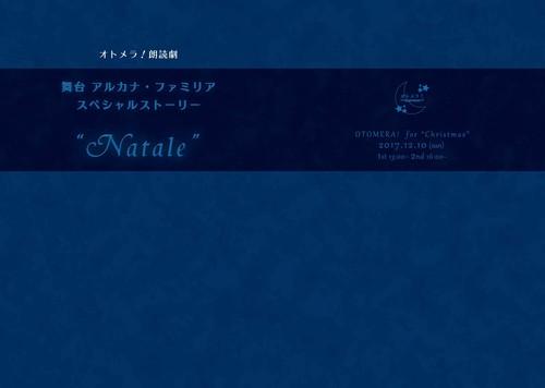 オトメラ!朗読劇台本『舞台アルカナ・ファミリア スペシャルストーリー Natale』