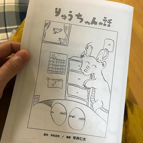 【漫画】平井仁太「りゅうちゃんの話」
