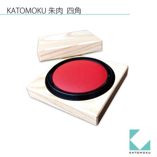 KATOMOKU 朱肉50号 きんつば型 ナチュラル