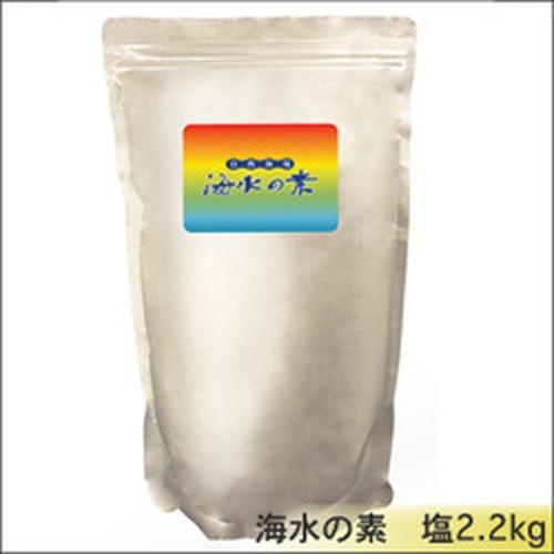 天日塩 海水の素 2.2kg