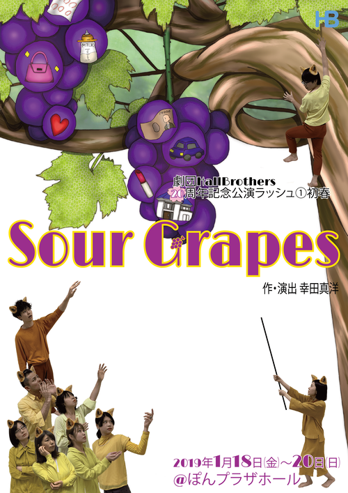 上演台本『Sour Grapes』(2019)