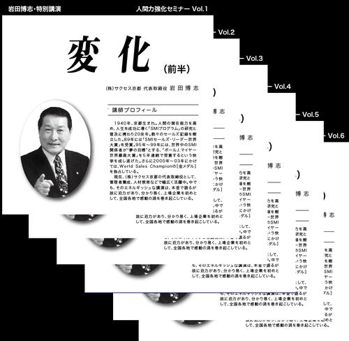 【講演CD・人間力強化シリーズ】全6巻セット