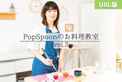 【6/15まで!期間限定サンプル付】Pop Spoonのお料理教室vol.2(URL)