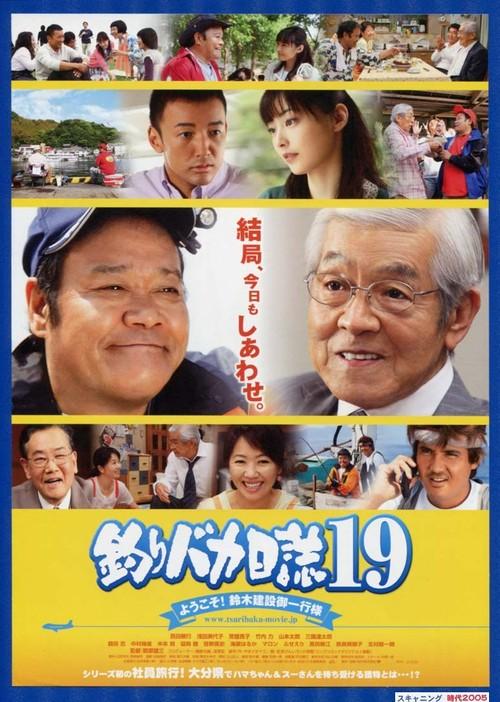 (2)釣りバカ日誌19 ようこそ!鈴木建設御一行様