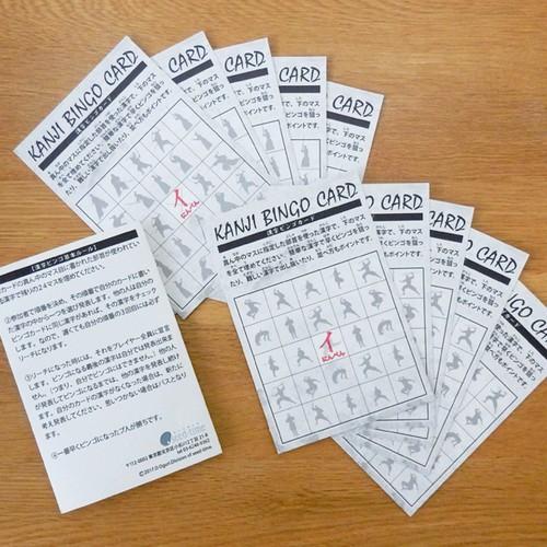 漢字BINGOカード(10枚入り)