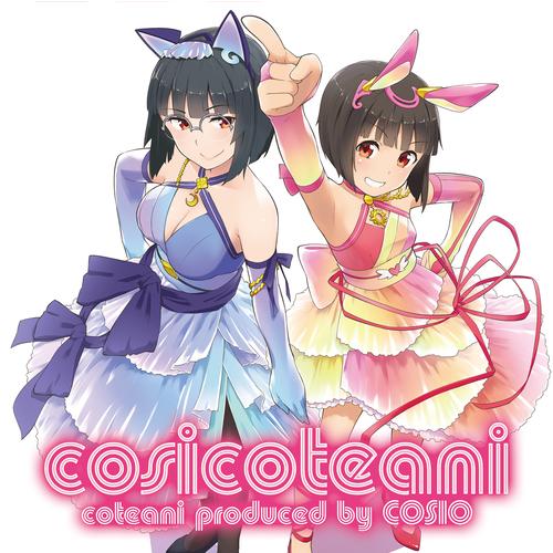 [CD] コテアニ / cosicoteani (1st Album)