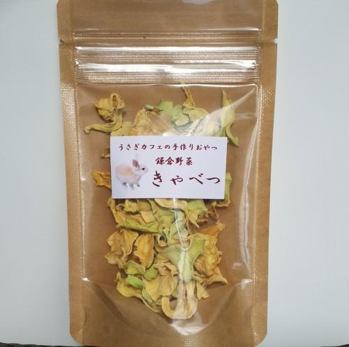 【 鎌倉野菜 】 きゃべつ S袋