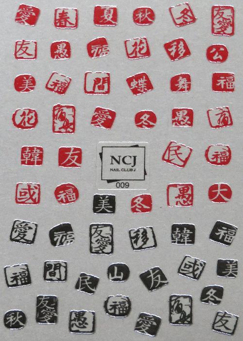 009NCJシール