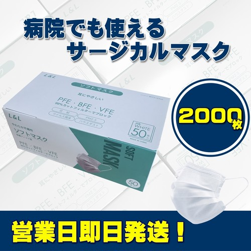 50枚入りサージカルマスク40箱(2000枚)国内発送&即発送!新型コロナウイルスの感染飛沫予防 花粉飛散防御 3層構造不織布の使い捨てメディカルマスク PFE99&BFE99&VFE99