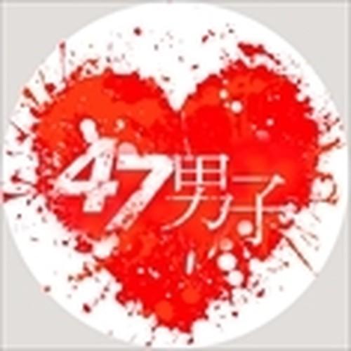 缶バッチハート「47男子」