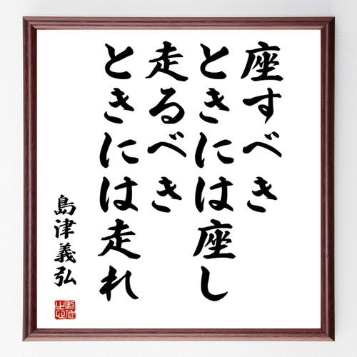 島津義弘の名言色紙『座すべきときには座し、走るべきときには走れ』額付き/受注後直筆/Z0690