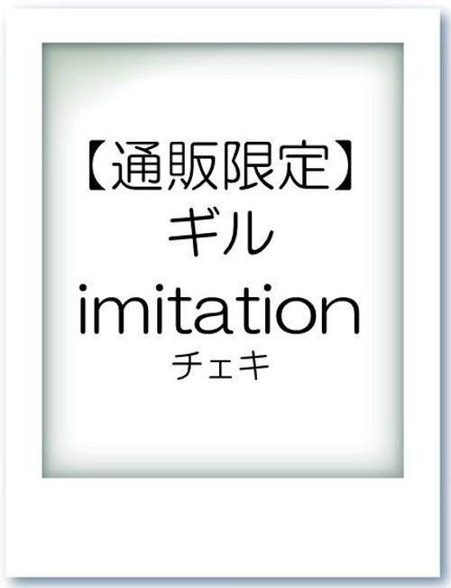 【通販限定】ギル『imitation』チェキ