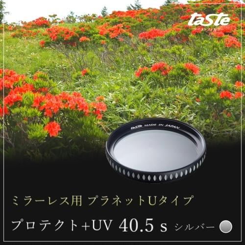 ミラーレス用 プラネットUタイプ プロテクトUV 40.5s 【シルバー】