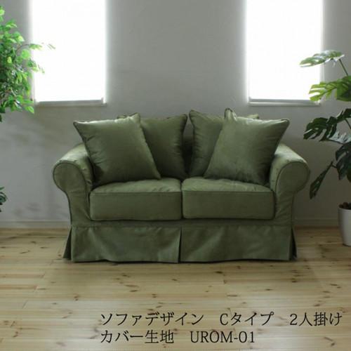 カントリーカバーリング2人掛けソファ(C)/UROM-01生地/裾ストレート