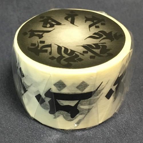 梵字マスキングテープ(十二支守り本尊)
